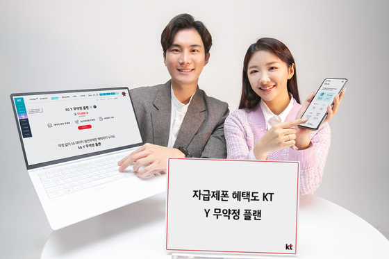 KT는 9일 온라인 전용 요금제인 'Y무약정 플랜'을 출시한다. [사진 KT]