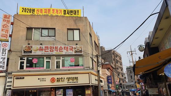 서울 용산구 이태원1동, 옛 한남뉴타운1구역은 뉴타운 지정 해제 4년 만에 공공재개발로 몸살을 앓고 있다. 한은화 기자