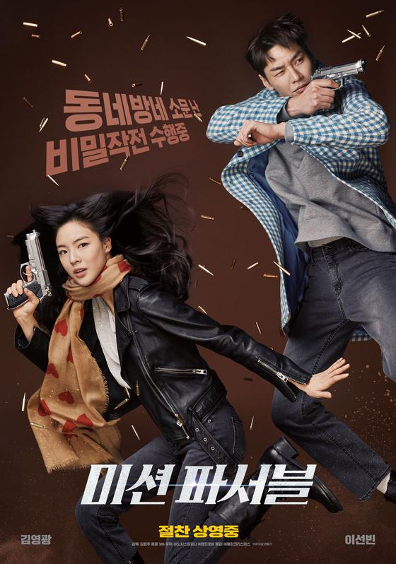 Download Film Korea Mission: Possible Subtitle Indonesia
