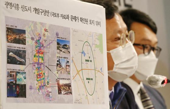 지난 2일 참여연대와 민변 관계자들이 한국토지주택공사(LH) 직원들의신도시 사전투기 의혹을 제기했다. 연합뉴스