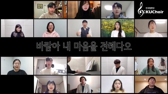 건국대 합창단 동아리는 지난 1일 유튜브에 2월 한 달 간 준비한 온라인 합창곡 '에레스투'를 올렸다. 유튜브 화면 캡처