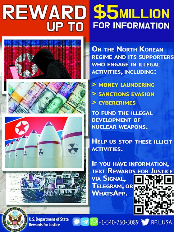 미 국무부가 지난해 12월 공개한 대북 제재 위반 신고 포상 사이트에서 북한의 돈세탁, 제재 회피, 사이버 범죄 등을 신고하면 최대 500만 달러(약 55억원)까지 보상하겠다고 밝혔다.[dprkrewards.com]