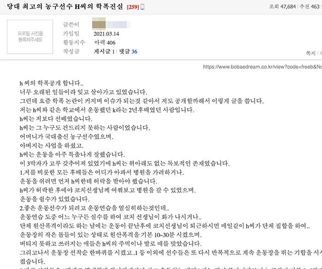"""유명 농구 스타 출신 연예인, 학대 의심 … """"나는 김일성 같은 독재자였다"""""""