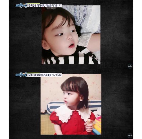 [사진 MBC '실화탐사대' 유튜브 영상 캡처]