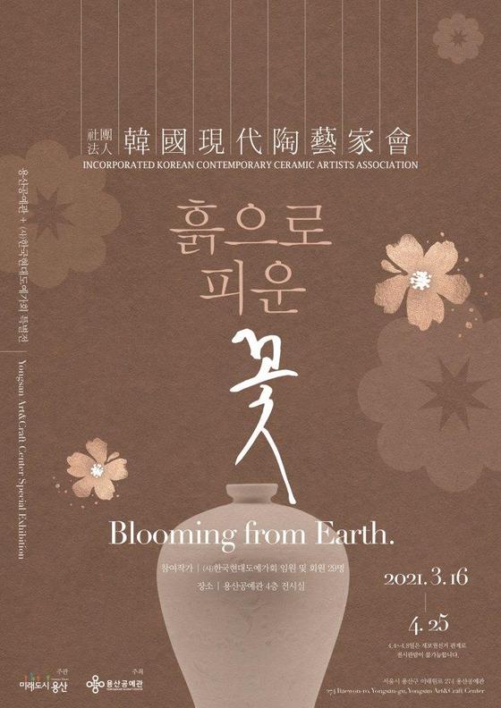 3월 특별전시 흙으로피운꽃 포스터F