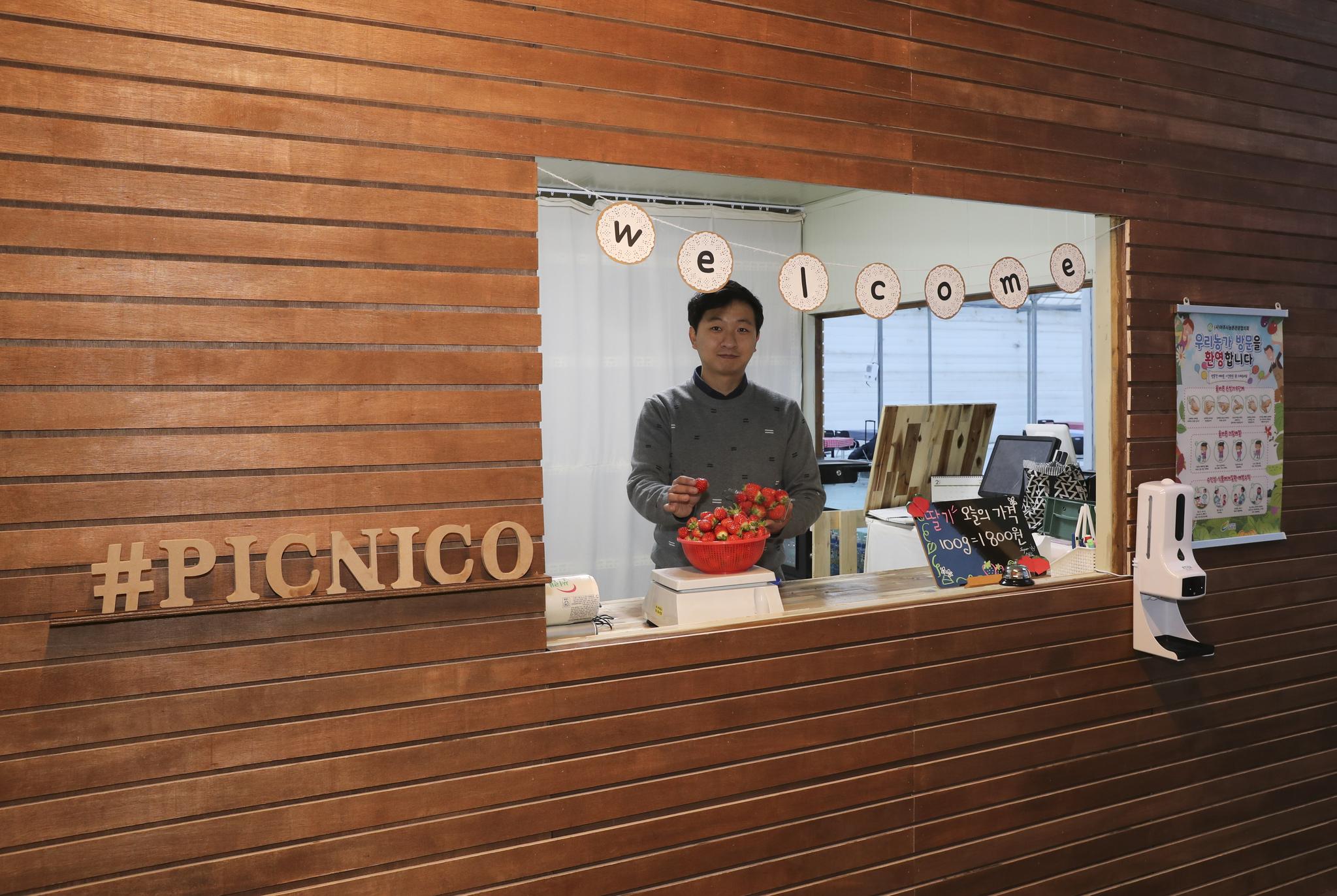 딸기농장 입구에서 손님을 맞는 오성일 '피크니코' 대표. 직접 수확한 딸기를 바로 씻어 먹거나 포장해 갈 수 있다. 임현동 기자