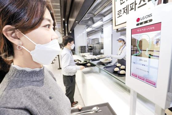 LG CNS는 다양한 분야에서 디지털 전환(DX)을 통해 국민의 삶의 질을 향상시키고 있다. 마곡 본사 지하식당에서 직원이 안면인식 커뮤니티 화폐로 식사를 결제하는 모습. [사진 LG CNS]