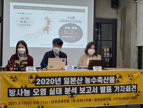 17일 환경운동연합 일본산 농축수산물 방사능오염실태 분석보고서 발표 기자회견. 김정연 기자