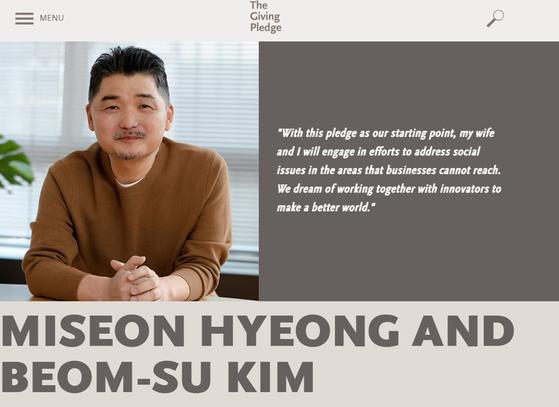 16일 부호들의 기부 클럽 '더기빙플레지'에 등재된 김범수 카카오 의장. [사진 카카오]