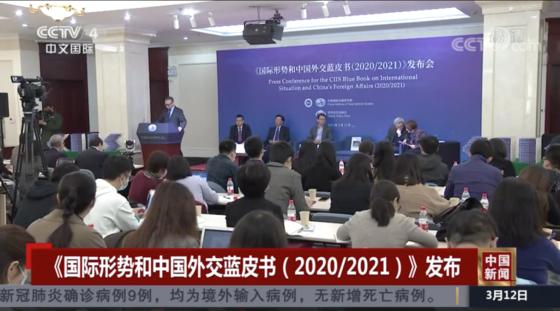 지난 12일 중국 외교부 직속 싱크탱크인 중국 국제문제연구원에서 열린 『국제형세와 중국외교 청서(2020/2021)』 발간 기념 포럼. [CC-TV 캡처]