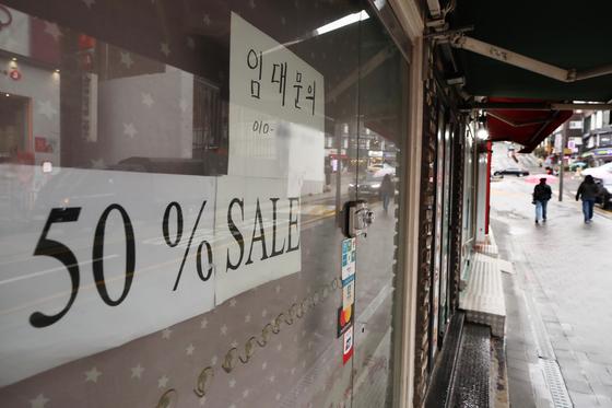 지난해 3월 1일 서울 서대문구 대학가 인근 매장에 휴점 안내문이 붙어있다. 연합뉴스