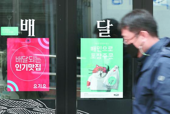 서울 시내 한 음식점에 걸려있는 배달의 민족과 요기요 광고. 연합뉴스