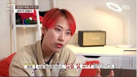 '독립만세'에서 생애 첫 독립에 도전한 연반인 재재. [사진 JTBC]