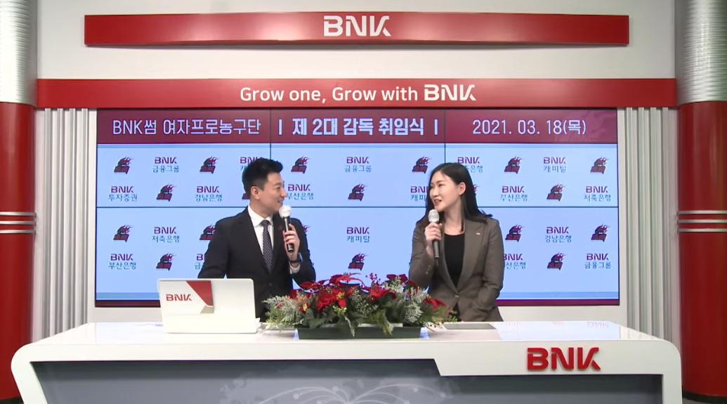 여자프로농구 BNK는 유튜브를 통해 새 사령탑 박정은(오른쪽) 감독을 발표했다. [사진 BNK 유튜브 캡처]