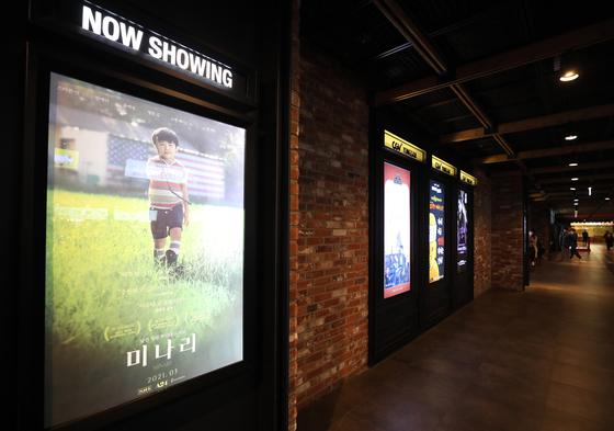골든글로브를 수상한 영화 '미나리' 개봉일인 지난 3일 서울 용산구 CGV용산아이파크몰에 영화 미나리 포스터가 걸려있다. CGV 측은 내달 2일부터 관람료를 1000원 인상한다고 밝혔다. [뉴스1]