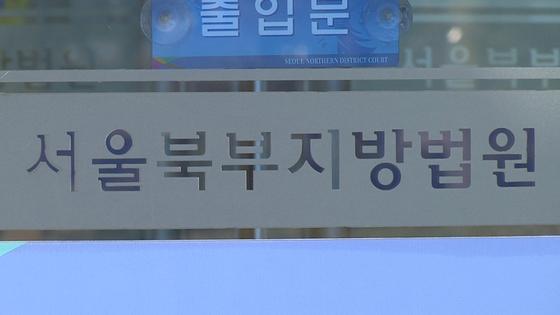 서울 도봉구 서울북부지법. 연합뉴스