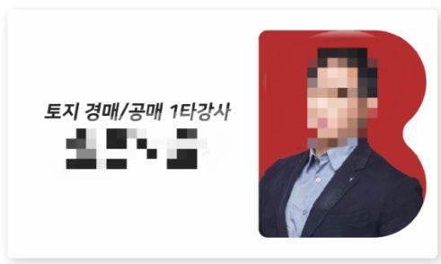 'LH 1타 강사' 오씨의 홍보자료. 사진 독자 제공