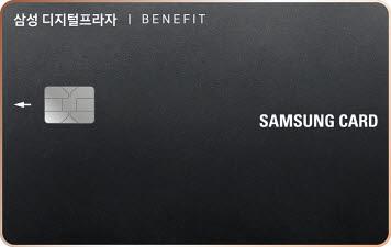 최근 리뉴얼 출시된 '디지털프라자 BENEFIT 삼성카드'는 삼성 디지털프라자 관련 혜택을 강화하고 생활요금 자동납부 혜택을 제공하는 것이 특징이다. [사진 삼성카드]