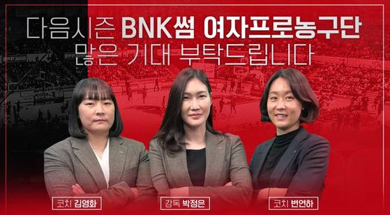 여자농구 BNK 새감독 박정은 발표. [사진 BNK 유튜브 캡처]