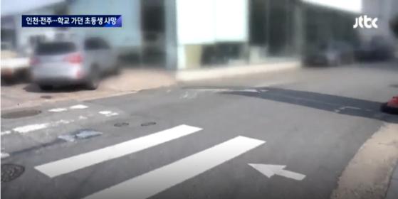지난 18일, 전북 전주에서 초등학생 A군이 자전거를 타고 횡단보도를 건너다 우회전하던 레미콘 차량에 치여 숨졌다. JTBC 뉴스룸 캡처