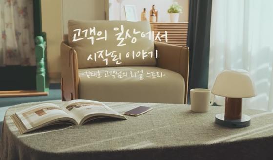 지인 결합 'U+투게더' 홍보영상 일부. LG유플러스 유튜브 캡처