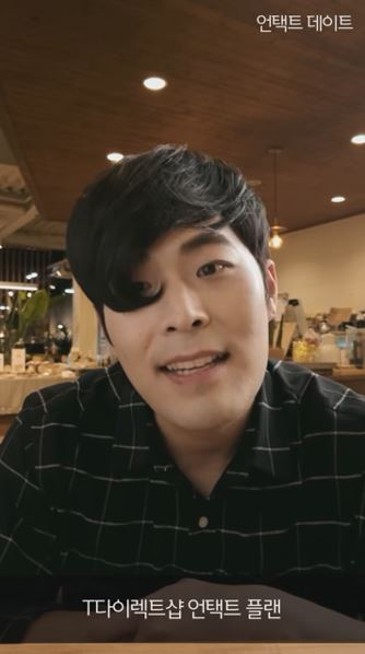 '언택트 플랜' 유튜브 홍보영상에 등장한 개그맨 김해준. SK텔레콤 유튜브 캡처