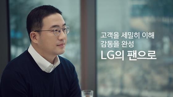 구광모 LG 회장은 지난 1월 온라인 신년사를 통해 ″고객 감동을 완성해 고객을 팬으로 만들어야 한다″고 강조했다. LG 그룹 제공