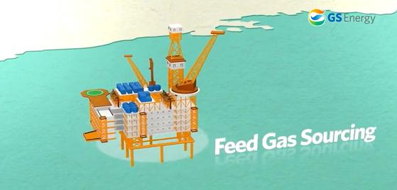 사진 GS에너지 홍보영상 캡처