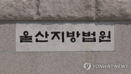 울산지방법원. 연합뉴스TV