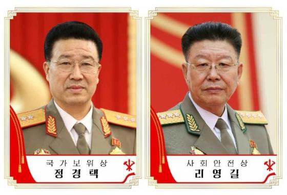 EU(유럽연합) 제재 대상에 오른 정경택 북한 국가보위상과 이영길 북한 사회안전상. 조 바이든 미국 행정부의 북한 인권 공세에 유럽연합까지 가담한 모양새가 됐다. [연합뉴스]