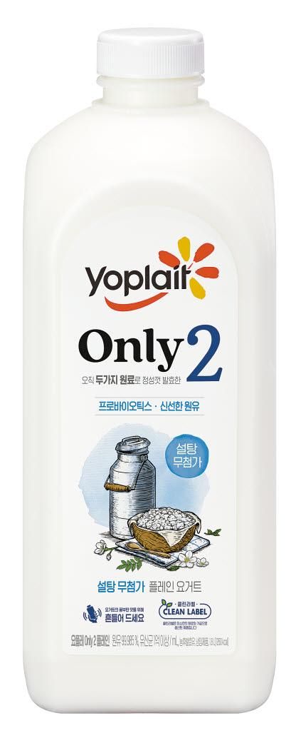 요플레 Only2는 두 가지 원료로만 발효한 설탕 무첨가 플레인 요거트다. [사진 빙그레]