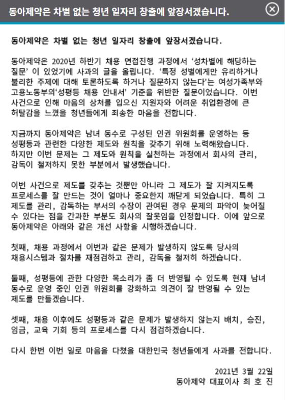"""동아 제약 공식 사과에 피해자 """"소설 '82 세 김지영 '보낸다"""""""