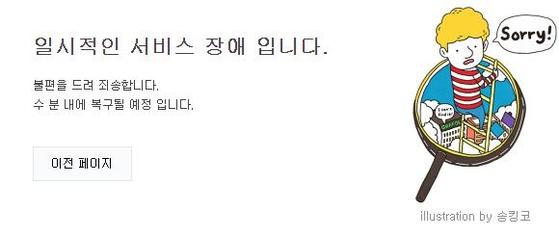 """[단독] """"Naver, DDoS 공격""""""""··· 일부 서비스 장애"""