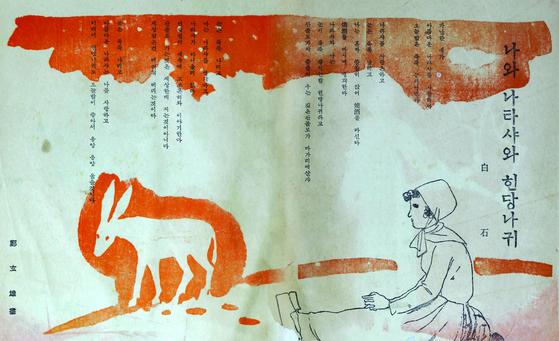 백석의 시에 화가 정현웅이 그림을 붙인 '나와 나타샤와 흰 당나귀'. 두 작가의 우정을 보여준다. [사진 근대서지학회]