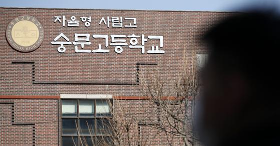 서울 마포구의 숭문고등학교. 뉴스1