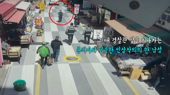 살인 혐의 수배자 검거 과정. 부산경찰청 유튜브 캡처