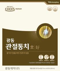 광동의 '관절통치'에는 관절 건강에 기능성을 인정받은 원료를 담아냈다.