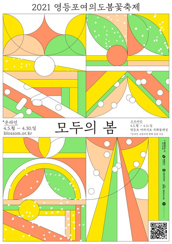 22일 영등포구는 4월 5일부터 11일까지 7일간 봄꽃산책을 개최하며 매일 11시부터 21시 30분까지 1시간 30분 간격으로 7회차로 운영한다고 밝혔다. 영등포구청 제공