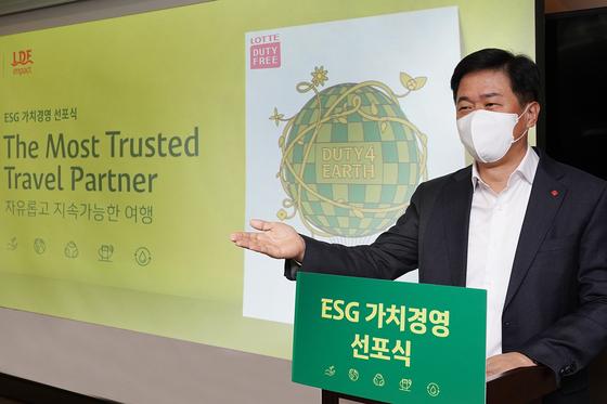 24일 롯데면세점 이갑 대표가 ESG 경영 선포식에서 발언하고 있다. [사진 롯데면세점]