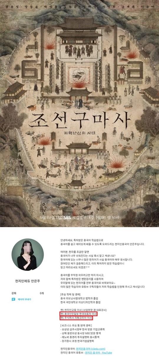 사진=SBS '조선구마사', 천지인에듀 홈페이지