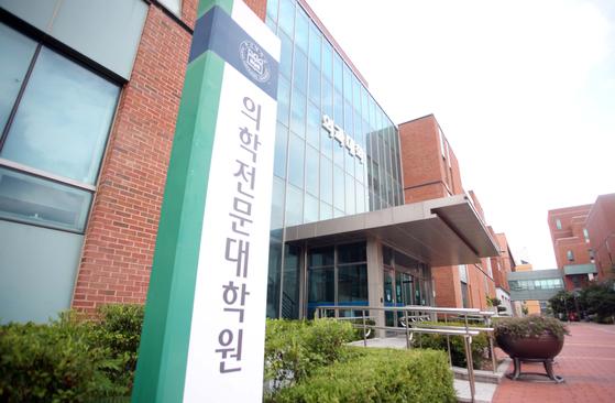 조국 전 법무부장관 딸 조씨가 졸업한 부산대학교 의학전문대학원. 연합뉴스