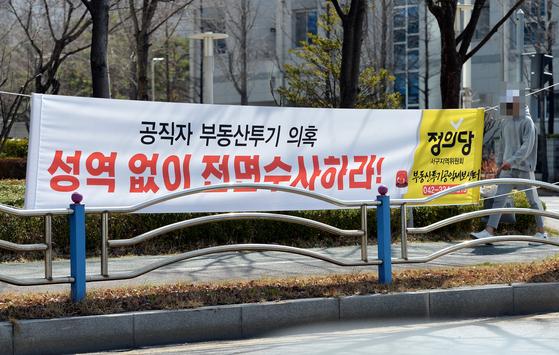 한국토지주택공사 대전충남지역본부 건물 앞에 정의당 현수막이 걸려 있다. [프리랜서 김성태]