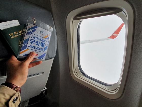 '무착륙 관광비행'은 비행 체험을 하며 면세 쇼핑까지 즐기는 코로나 시대의 신종 여행법이다. 입출국 절차를 거쳐야 해서 여권은 필수다. 최승표 기자