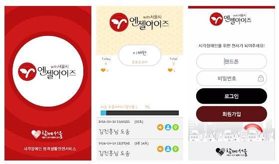 시각장애인을 위한 모바일 앱 (출처: 서울시 엔젤아이즈)