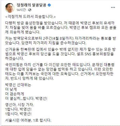 """정청래 """"미안 해요. 박영선의 캠페인에 대해 미안 해요 … 제가 자기 홍보위원회 위원장을 맡겠습니다"""""""