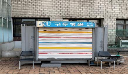 서울 광진구 건국대 캠퍼스의 한 구두방이 평일에도 문을 닫고 있다. 비대면 수업이 장기화하면서 대학 내 소상공인이 직격탄을 맞고 있다. 곽민재 인턴기자