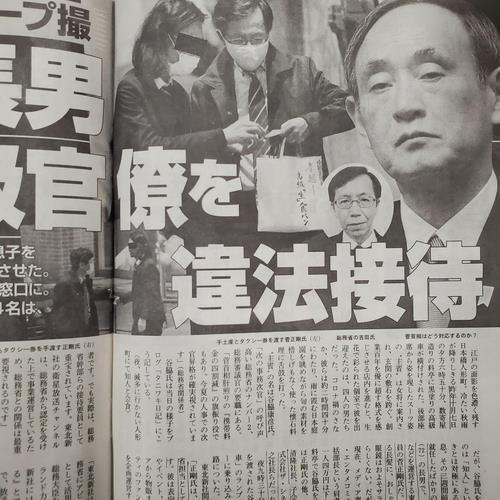 지난 2월 발간된 일본 주간지 '슈칸분슌'(週刊文春)에 스가 요시히데 일본 총리의 장남 세이고가 총무성 고관을 접대했다는 의혹과 함께 세이고가 총무성 관료에게 선물을 주는 모습을 담은 사진이 실려 있다. [연합뉴스]