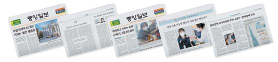 중앙일보 지면
