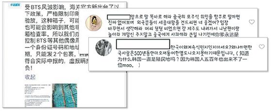 중국 택배업체 중통이 BTS 제품의 운송을 중지한다는 공지(왼쪽)와 중국인들이 SNS에서 이효리를 비난하는 글. [웨이보·인스타그램 캡처]