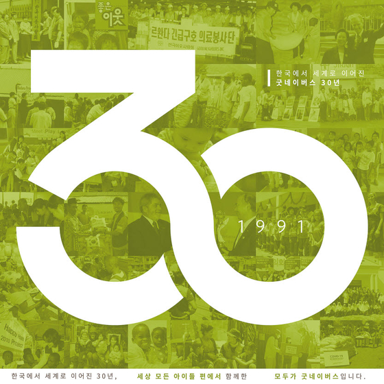 글로벌 아동권리 전문 NGO 굿네이버스가 창립 30주년을 맞아 국내외 사업 및 모금의 역사를 연구·분석한 『굿네이버스 30년사』를 지난 28일 발간했다. 사진은 『굿네이버스 30년사』에 수록된 주요 사진을 활용해 만든 창립 30주년 기념 엠블럼. [사진 굿네이버스]